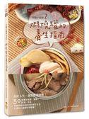 (二手書)行動小廚房(2):燜燒罐的養生指南