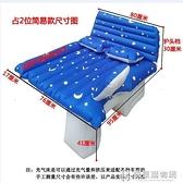 車載充氣床兒童BB小孩旅行床轎車SUV後排床墊汽車睡墊汽車用品床 NMS快意購物網