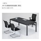 JM-751會議桌/辦公桌(鋁合金腳/黑色) 247-1 W176×D88×H75