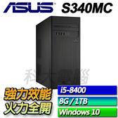 【ASUS華碩】【再送好康禮】H-S340MC-I58400003T 火力全開 ◢ 四核強力效能桌機 ◣