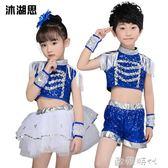 六一兒童演出服幼兒園爵士表演服男女童現代舞亮片蓬蓬紗裙舞蹈服 歐韓時代