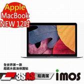 ♕全世界第一款♕ iMOS Apple MacBook NEW 12吋 3SAS 超疏水疏油保護貼