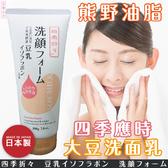 日本品牌【熊野油脂】四季應時大豆洗面乳 200g
