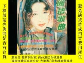 二手書博民逛書店罕見通俗歌曲1995-9Y15756