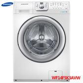 《現折+送安裝&舊機回收》Samsung三星 14KG滾筒式洗脫洗衣機 WF14F5K3AVW/TW(8/12前買,回函送好禮)