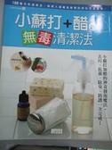 【書寶二手書T7/設計_EPU】小蘇打+醋的無毒清潔法_小蘇打生活研究會