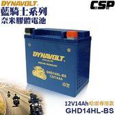 【DYNAVOLT 藍騎士】GHD14HL-BS 機車電瓶電池(12V)
