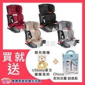 【免運贈好禮】Chicco-Oasys 2-3 FixPlus安全汽座(四色可選) 分期0利率