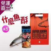 將軍農會 什麼魚酥 (300g - 罐)x5罐組【免運直出】