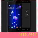 【萌萌噠】HTC U11 (5.5吋)  全屏滿版鋼化玻璃膜 彩色高清螢幕 防爆 防指紋 鋼化貼膜 螢幕保護膜