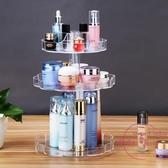 旋轉透明亞克力化妝品收納盒置物架口紅護膚梳妝台塑料桌面整理盒 【快速出貨】