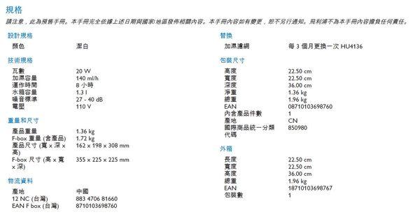 飛利浦奈米保濕水美機 桌上型空氣加濕機 HU4706/81 ★免運費