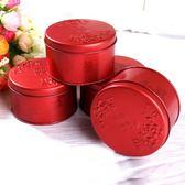 YAHOO618◮中國風鐵盒結婚伴手禮盒喜糖盒創意糖果盒婚禮婚慶的包裝盒子禮盒 韓趣優品☌