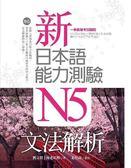 (二手書)新日本語能力測驗N5文法解析