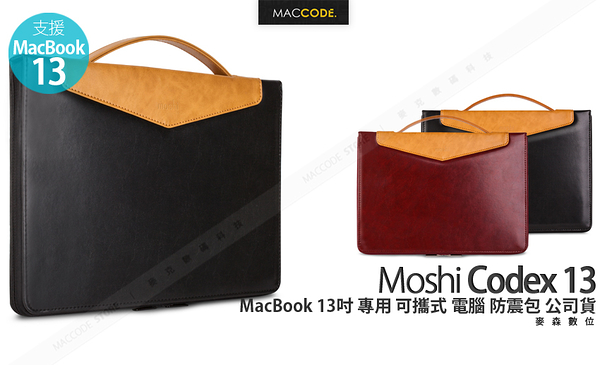 Moshi Codex MacBook Pro 13 Touch Bar ( M1) 專用 2016 ~ 2021 可攜式 防震 電腦包 公司貨 現貨