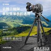 云騰690三腳架單反微單相機架手機視頻直播拍照戶外旅游便攜3角架 聖誕節全館免運