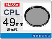 【免運費】Massa CPL 49mm 偏光鏡 ~加購再享優惠