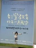【書寶二手書T5/進修考試_KEQ】台灣教育的另一片天空:20年民間實驗教育的里程碑_果哲