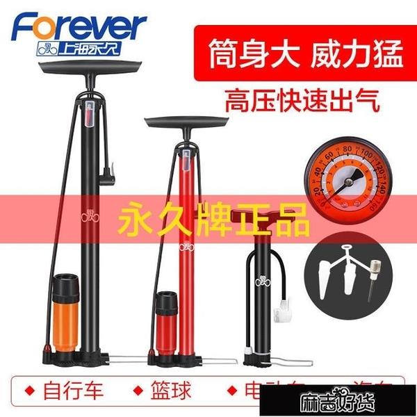 打氣筒 打氣筒自行車汽簡家用便攜小型電動電瓶通用氣管子充氣桶籃球