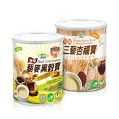 【普羅家族®】有機藜麥黑穀寶+有機三藜杏福寶 (2入組) 贈精美提袋