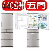SHARP夏普【SJ-XW44BT-N】《440公升》日本原裝五門冰箱