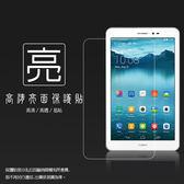 ◇亮面螢幕保護貼 華為 HUAWEI MediaPad T1 8吋 S8-701 平板保護貼 軟性 亮貼 亮面貼 保護膜