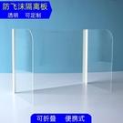 透明食堂防飛沫隔離板簡易餐桌分隔板學校課桌隔斷學生桌面阻隔板 【防疫必備】