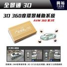 【全景通】3D AVM 360度行車環景...