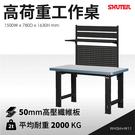【樹德工作桌】WH5M+W11 高荷重型工作桌 工廠 工具桌 背掛整理盒 工作站 鐵桌 零件桌 櫃子