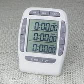 烘培電子定時器3組提醒器學生多組三通道實驗計時器秒錶「夢娜麗莎精品館」