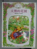 【書寶二手書T9/少年童書_QFZ】大熊的花園_附光碟