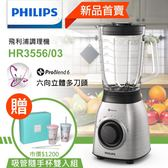 新品★贈隨手杯雙入組(市價$1200)【Philips 飛利浦】超活氧調理機(HR3556/03)