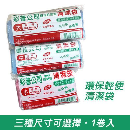 環保輕便型 垃圾袋 150g(1入)【新高橋藥妝】 大/中/小 供選 ~ 大掃除的好幫手!!