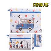 藍色款~  ~史努比收納包收納袋三件組Snoopy PEANUTS 108773