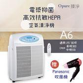 【Opure 臻淨】A6高效抗敏HEPA電漿抑菌DC節能空氣清淨機 超大25-30坪數專用機 (加贈質感吹風機)