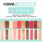 NOVO官方正品版(冰淇淋果汁)10色眼影/韓裝同款 [56065]