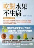(二手書)吃對水果不生病