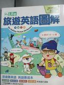 【書寶二手書T4/語言學習_QCA】My Life旅遊英語圖解_希伯崙編輯部