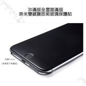 艾奇侖Magiron Apple IPhone 6 plus 疏水疏油 滿版奈米鋼化9H玻璃手機螢幕保護貼 日本原料奈米雙鍍膜