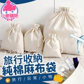 現貨 快速出貨【小麥購物】純棉麻布袋 抽繩亞麻棉布袋 飾品袋 首飾袋 包裝袋 束口袋【Y608】