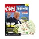 《CNN互動英語》互動下載版 8 期 贈 7-11禮券300元