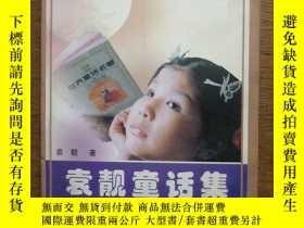 二手書博民逛書店《袁靚童話集》袁靚罕見著 2001年上海大學出版社出版Y1432