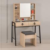化妝台《YoStyle》拉恩3尺化妝桌椅組 化妝椅 梳妝台 梳紅椅 北歐風 新房 嫁妝 專人配送