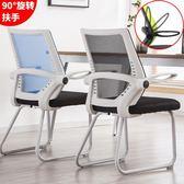 電腦椅 電腦椅家用現代簡約懶人靠背辦公室椅子休閒宿舍弓形透氣網布座椅 米蘭街頭IGO