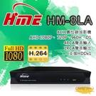 高雄/台南/屏東監視器 HM-8LA AHD 8CH 1080P 環名HME 數位錄影主機 DVR主機 高清類比 支援手機監看