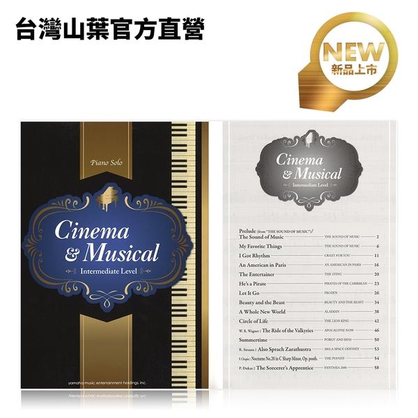 Yamaha 電影&音樂劇鋼琴獨奏曲集(中級) 日本進口 官方獨賣樂譜