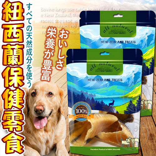 【??培菓寵物48H出貨??】100%天然紐西蘭寵物點心》牛蹄-500g