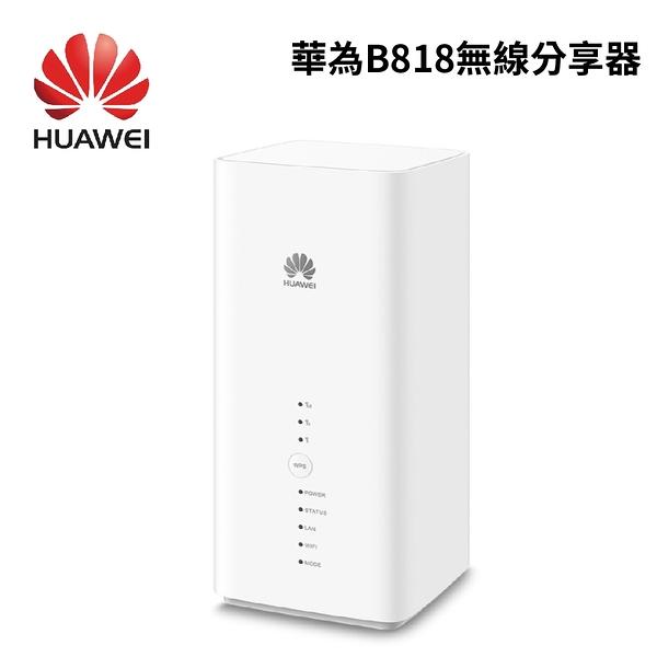 HUAWEI華為 4G LTE 無線分享器 B818[分期0利率]