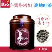 一手私藏世界紅茶│台灣塔塔加高地紅茶-散茶(40公克/罐)
