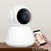 監視器無線攝像頭wifi智慧網絡遠程手機高清1080P夜視家用監控器套裝LX聖誕交換禮物